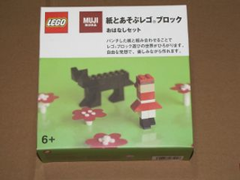 Набор LEGO 8465996 MUJI Limited Edition Paper X Brick Set 1